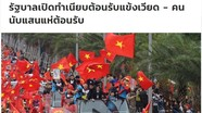 Báo Thái Lan ấn tượng mạnh với màn chào đón U23 của người hâm mộ Việt Nam