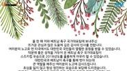 HLV Park Hang-seo viết thư tri ân sự ủng hộ từ quê nhà