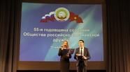 Kỷ niệm 55 năm thành lập hội hữu nghị Nga-Việt