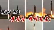 Triều Tiên phát hình ảnh tàu sân bay Mỹ chìm trong biển lửa