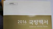 """Hàn Quốc sẽ xóa bỏ cụm từ """"kẻ địch"""" khi đề cập tới quân đội Triều Tiên"""