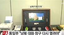 Máy tính Hàn Quốc sử dụng để liên lạc với Triều Tiên có gì lạ?