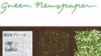 Cây xanh mọc lên từ báo giấy ở Nhật Bản