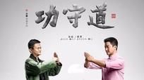 Jack Ma trình diễn võ thuật trong bộ phim đầu tay