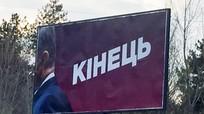 """Bảng quảng cáo ở Ukraine in gáy ông Poroshenko với dòng chữ """"Kết thúc"""""""