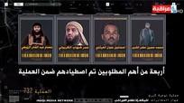 Mỹ thông báo bắt được 5 thủ lĩnh cấp cao của IS